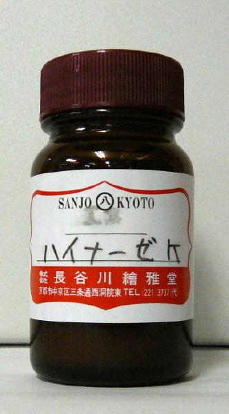 ㈱長谷川繪雅堂・しみ抜き薬品一覧